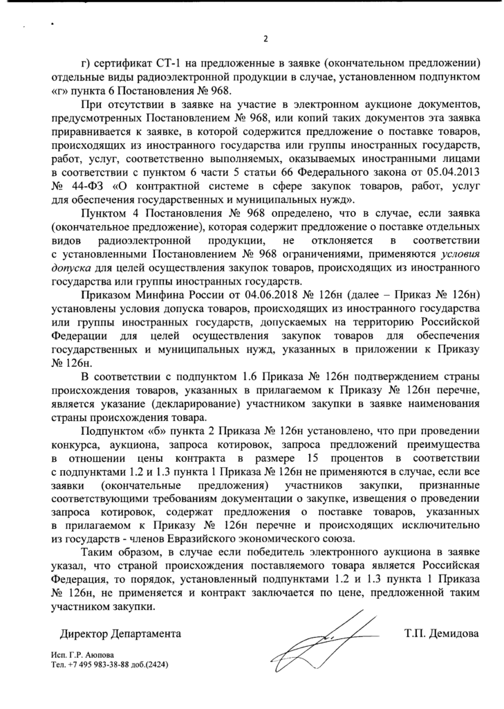 Письмо Минфина России от 04.12.18 № 24-01-08/87588