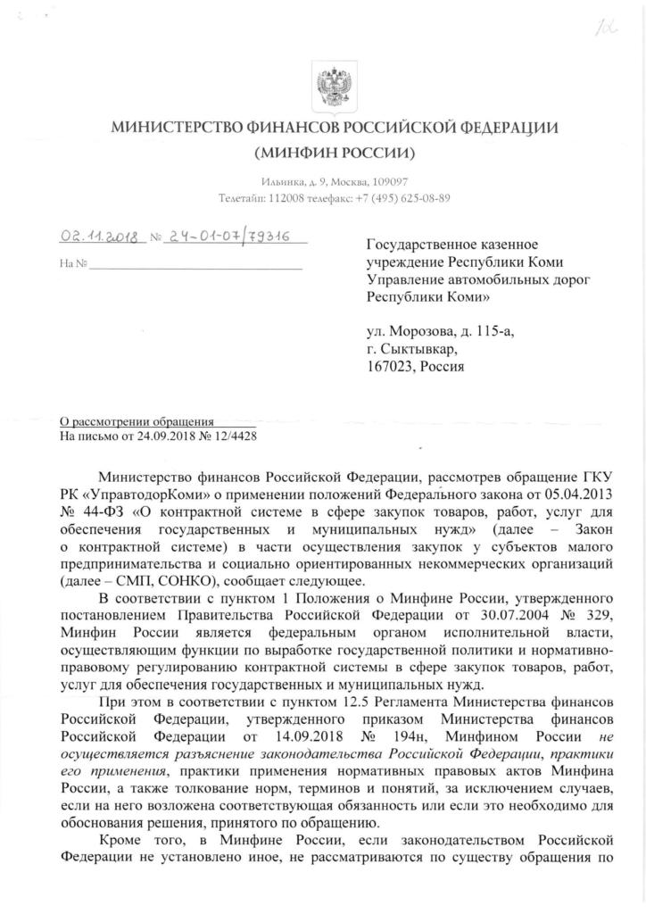 Письмо Минфина России от 02.11.18 № 24-01-07/79316