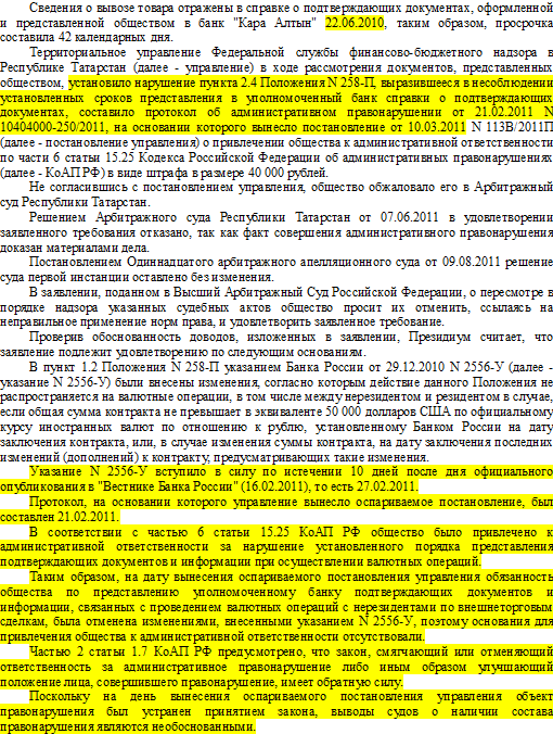 Постановление Президиума ВАС РФ от 24.04.12 г. N 15230/11