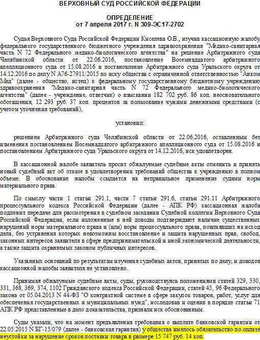 Определение ВС РФ от 07.04.17 г. N 309-ЭС17-2702