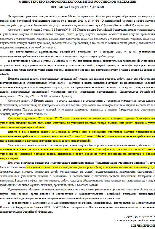 Письмо Минэкономразвития России от 07.03.17 г. N Д28и-831
