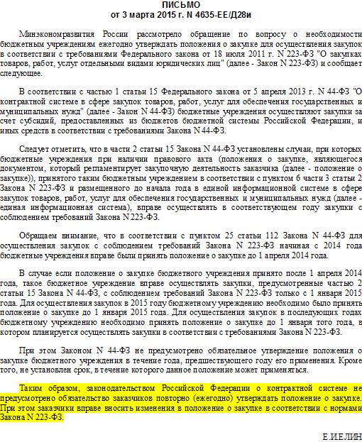 Письмо МЭР от 03.03.15 г. N 4635-ЕЕ/Д28и