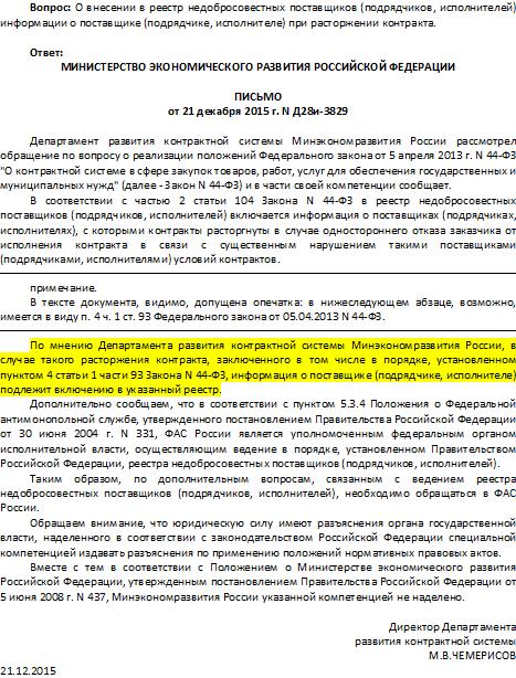 Письмо МЭР от 21.12.15 г. N Д28и-3829