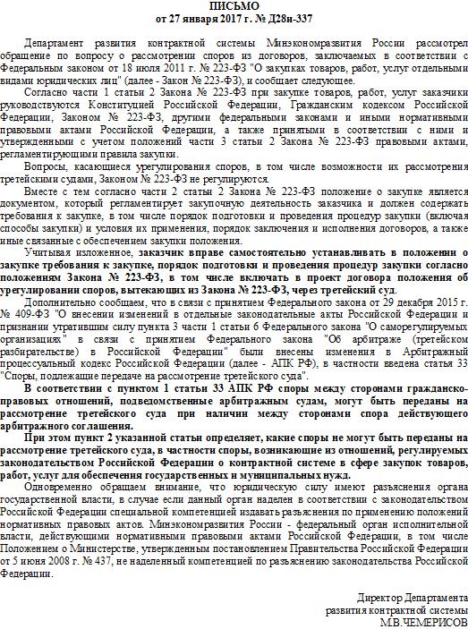 Письмо МЭР от 27.01.17 г. № Д28и-337
