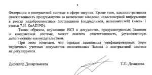 Письмо Минфина России от 13.03.19 № 24-01-08/16062