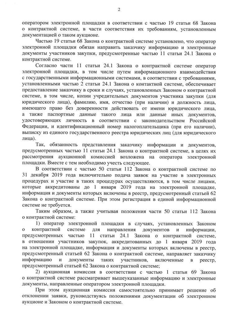 Письмо Минфина России от 13.03.2019 г. № 24-03-08/16222