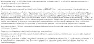 Решение Омского УФАС № 03-10.1/122-2016