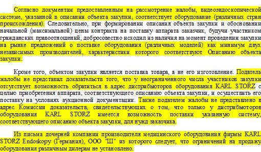 Решение Красноярского УФАС от 25.10.18 г. N 1231