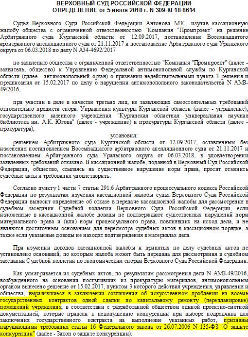 определение ВС РФ от 05.07.18 N 309-КГ18-8614