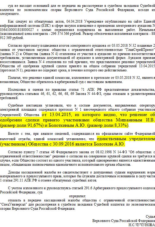 Определение ВС РФ от 25.03.19 г. N 310-ЭС19-1603