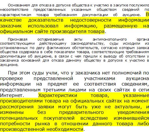Определение ВС РФ от 17.09.18 г. N 309-КГ18-14017