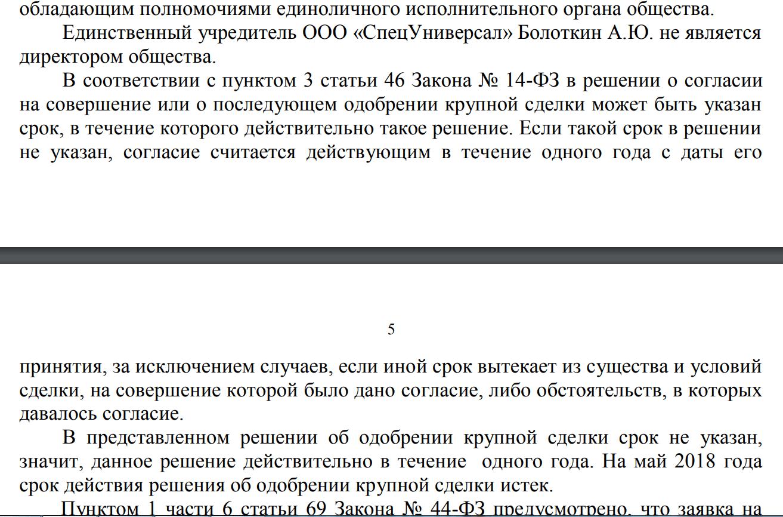 постановление Арбитражного суда Центрального округа от 26.12.2018