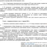 Обзор изменения 71-ФЗ