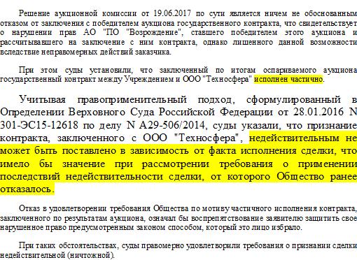 Постановление АС Северо-Западного округа от 10.09.18 г. по делу N А56-51235/2017