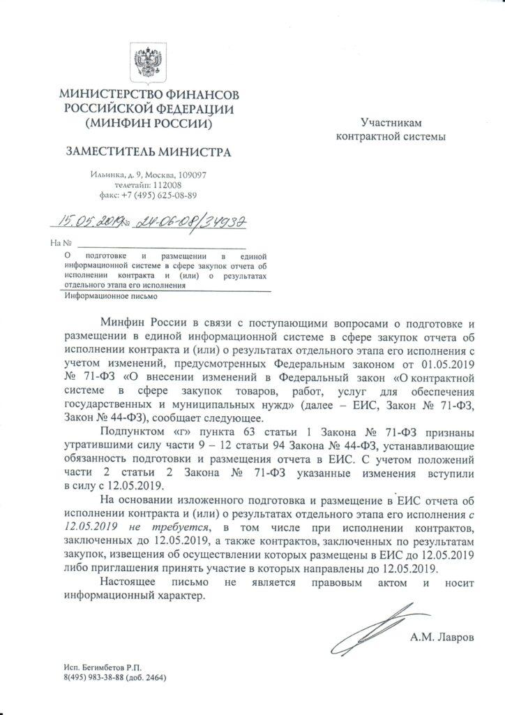 Письмо Минфина России от 15.05.19 г. № 24-06-08/34937