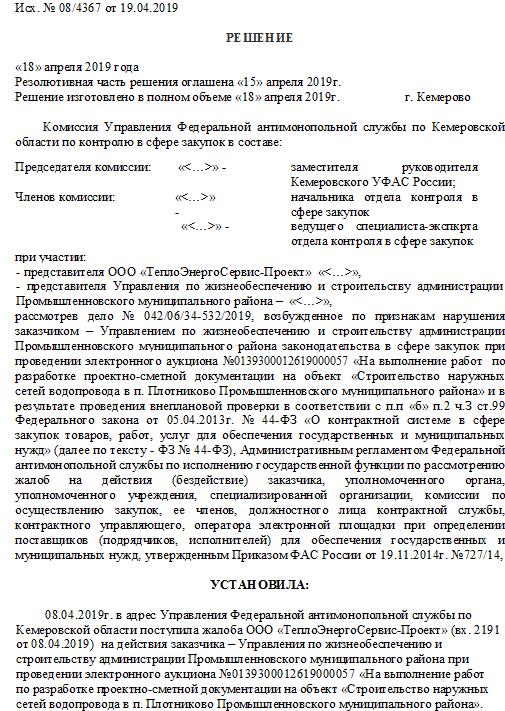 Решение Кемеровского УФАС от 19.04.2019 г.