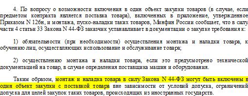 Письмо Минфина России от 15.04.19 г. N 24-02-05/26879