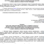 Постановление Правительства РФ № 883 от 28.08.18 г.