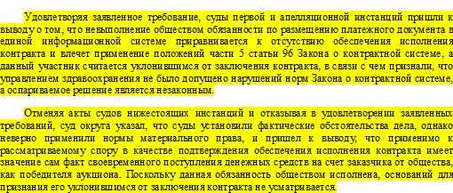 Определение ВС РФ от 29.05.19 г. N 310-ЭС19-6978