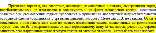 Определение ВС РФ от 28.01.16 г. по делу N 301-ЭС15-12618