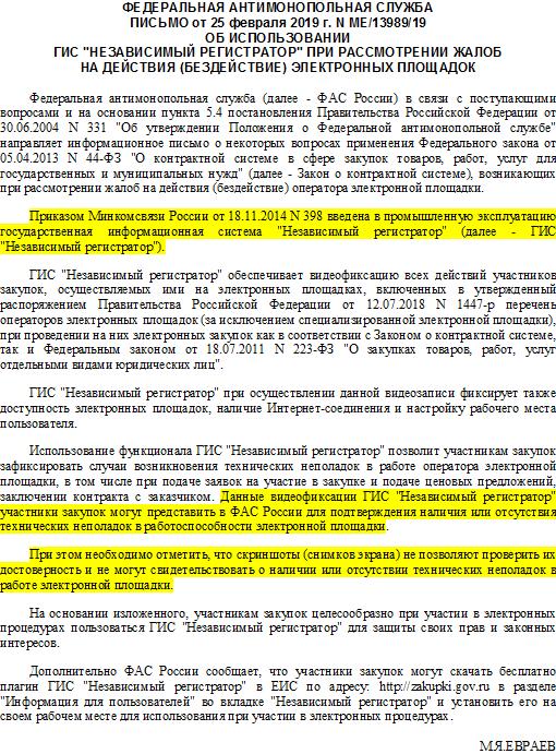 Письмо ФАС России от 25.02.2019 N МЕ/13989/19