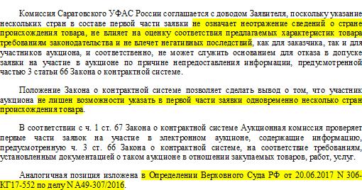Решение Саратовского УФАС от 21.07.17 г. N 221-17/гз