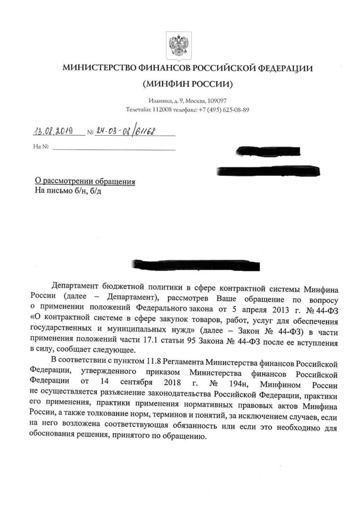 Письмо Минфина России от 13.08.2019 г. № 24-03-08/61168