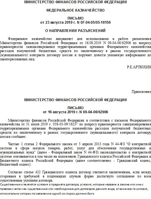 Письмо Минфина России от 16.08.19 г. N 09-04-06/62906