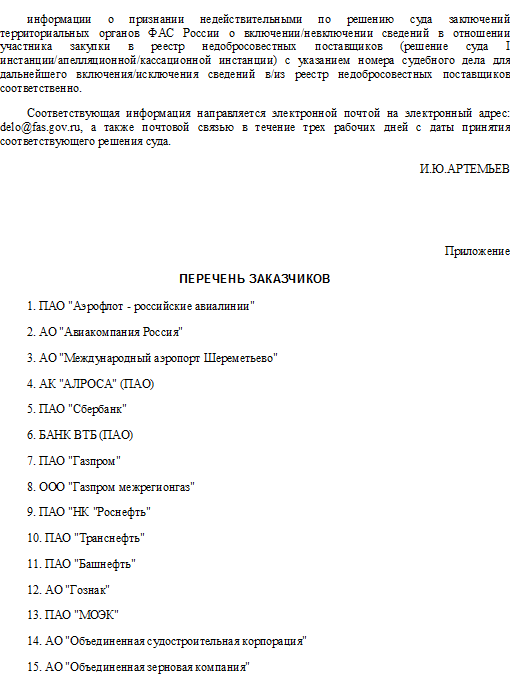 Письмо ФАС России от 05.07.19 г. N ИА/57470/19