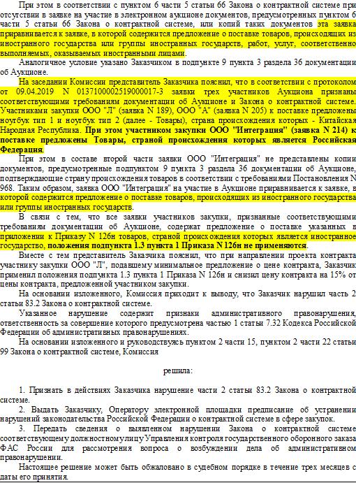 Решение ФАС России от 30 апреля 2019 г. N ПГОЗ-068/19