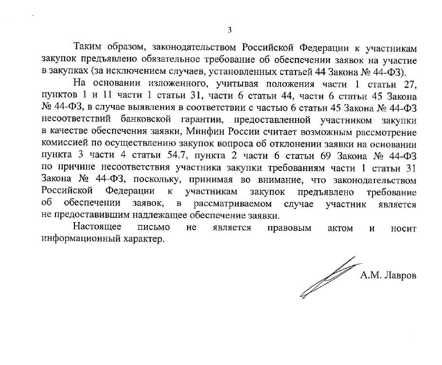 Письмо Минфина России от 30.07.2019 г. № 24-05-05/57198