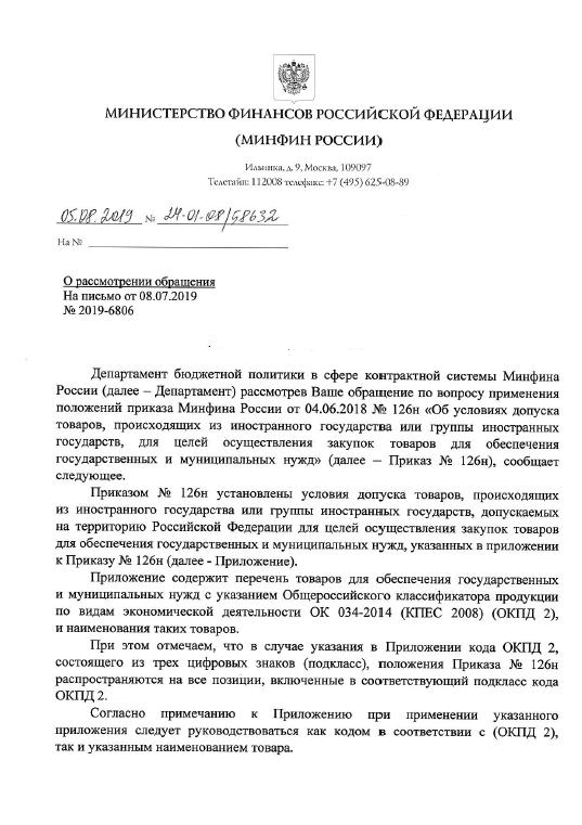 Письмо Минфина России от 05.08.2019 г. № 24-01-08/58632