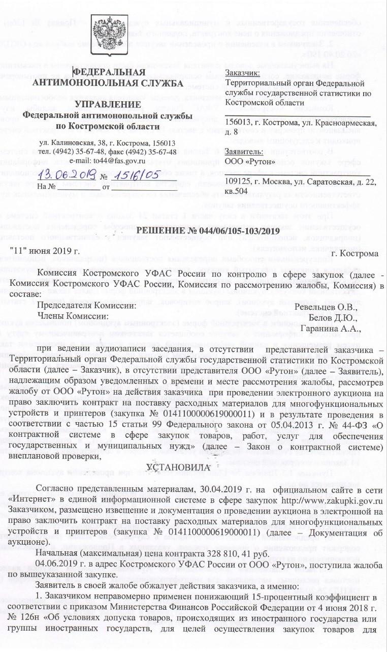 Решение Костромского УФАС от 13.06.2019 г. по делу № 044/06/105-103/2019