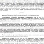 Определение Верховного Суда РФ от 28.08.2017 N 308-ЭС17-10911