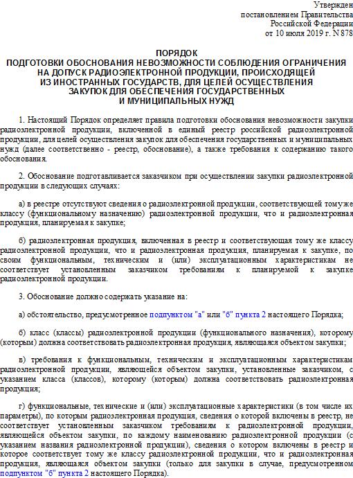 Постановление Правительства РФ № 878 от 10.07.19 г.