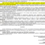 Определение Верховного Суда РФ от 13.03.2019 N 309-КГ18-16754