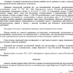 Определение Верховного Суда РФ от 30.11.2018 N 304-ЭС18-19262