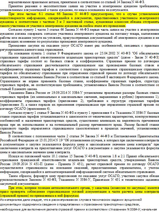 Постановление АС ЗСО от 05.08.2019 N Ф04-2946/2019