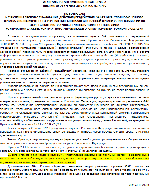 Письмо ФАС России от 29.12.15 г. N ИА/76070/15