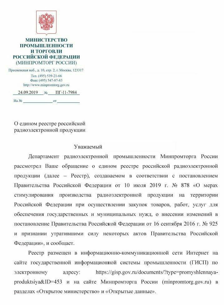 Письмо Минпромторга России от 24.09.19 г. № ПГ-11-7984