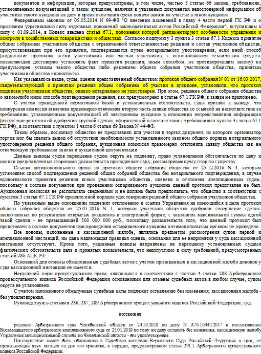 Постановление АС Уральского округа от 06.06.19 г. N Ф09-1826/18