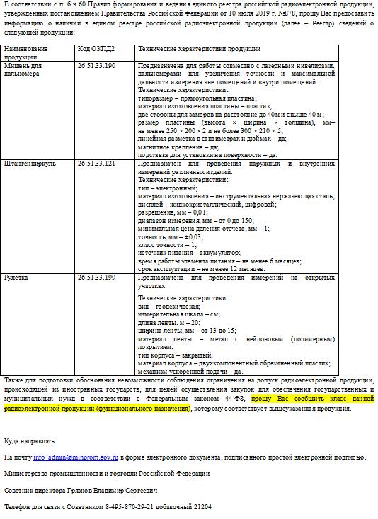 форма запроса по реестру радиоэлектронной продукции