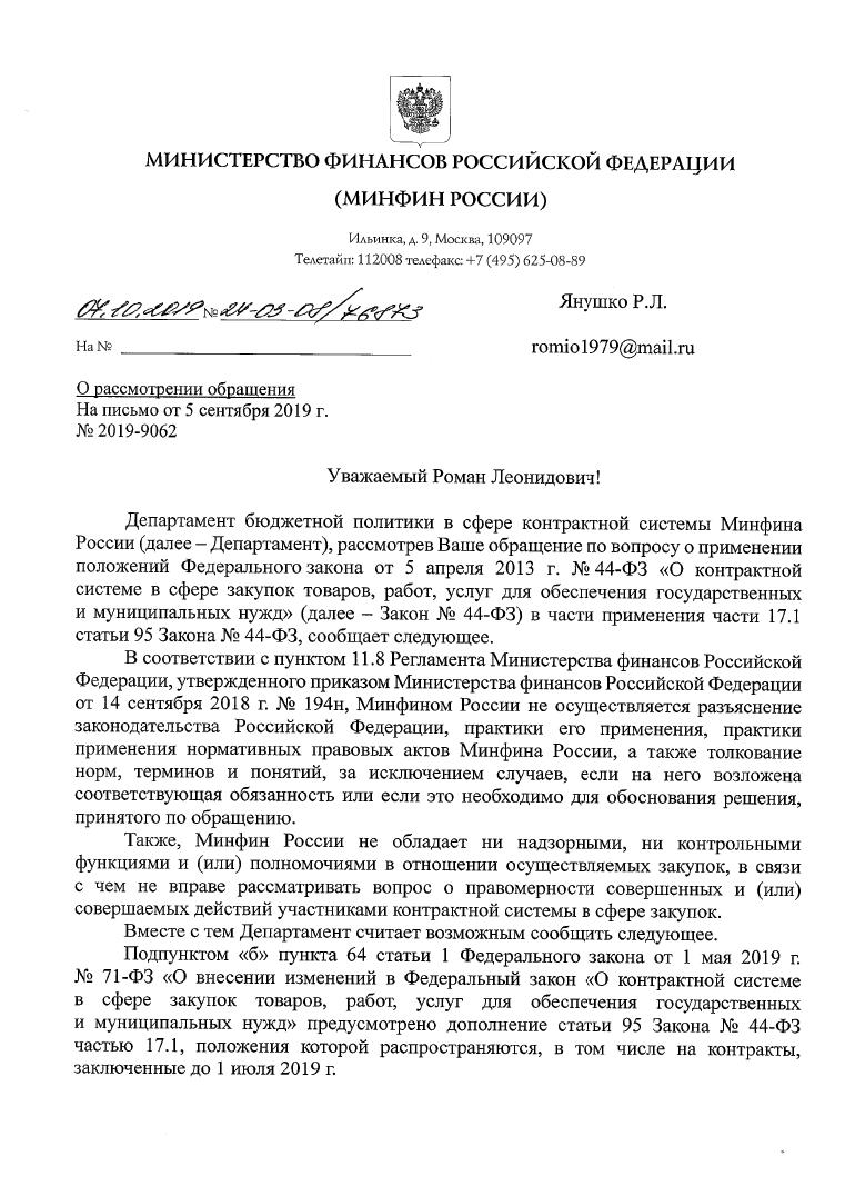 Письмо Минфина России от 07.10.2019 г. № 24-03-08/76873