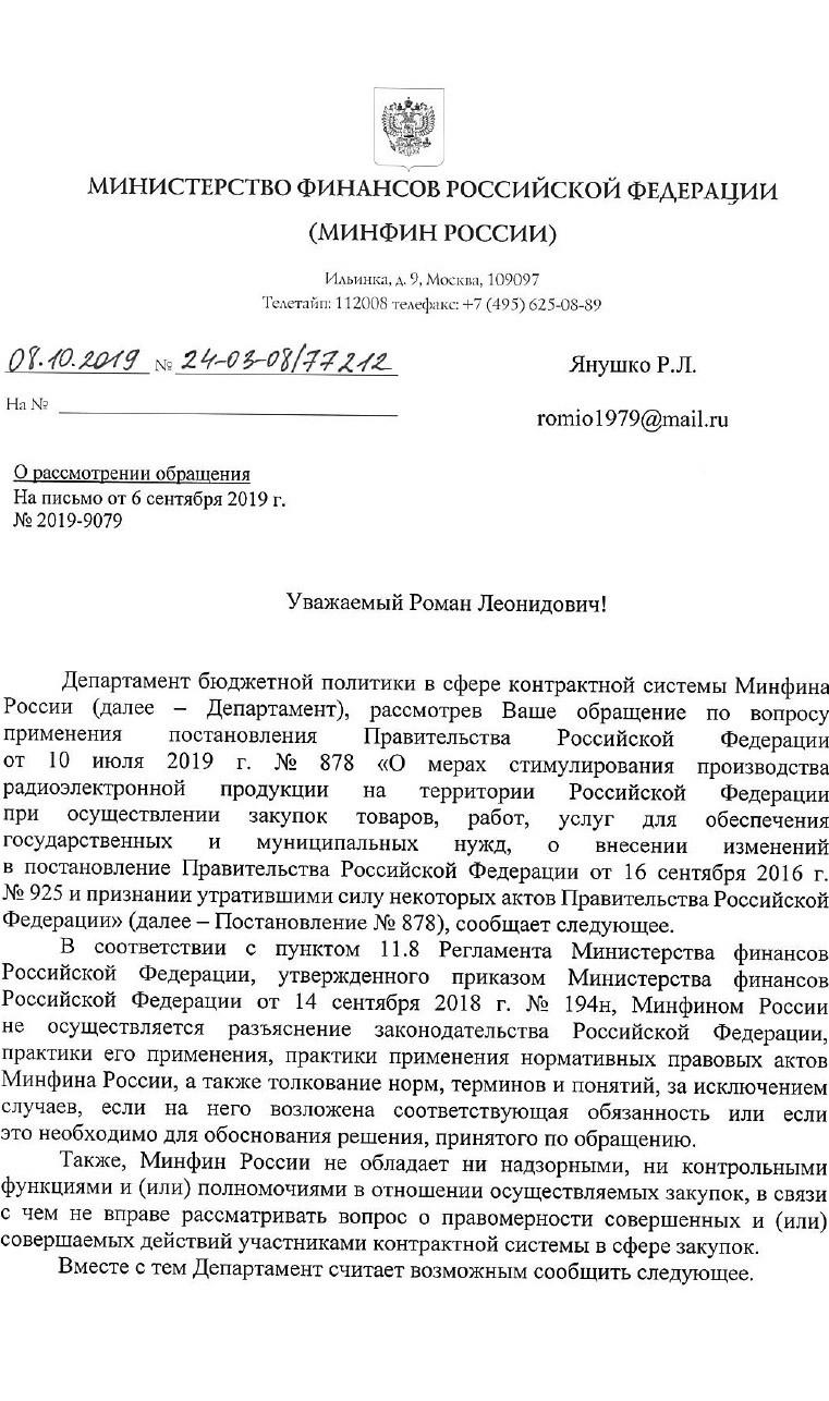 Письмо Минфина России от 08.10.2019 г. № 24-03-08/77212