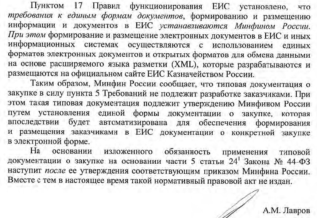 Письмо Минфина России от 19.11.19 № 24-06-05/89376