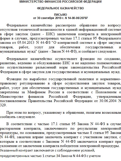 Письмо Казначейства от 30.09.2019 г.N 14-00-06/20797