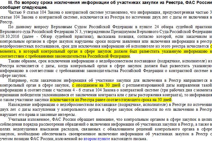 Письмо ФАС от 14.11.2019 г. №ИА/100065/19