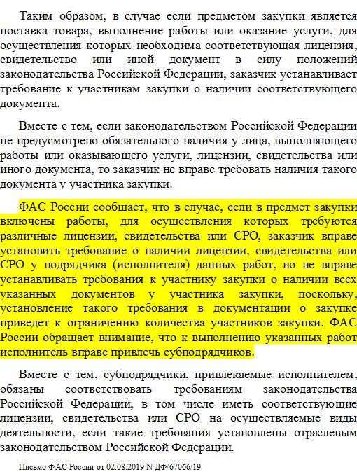 Письмо ФАС России от 02.08.2019 N ДФ/67066/19