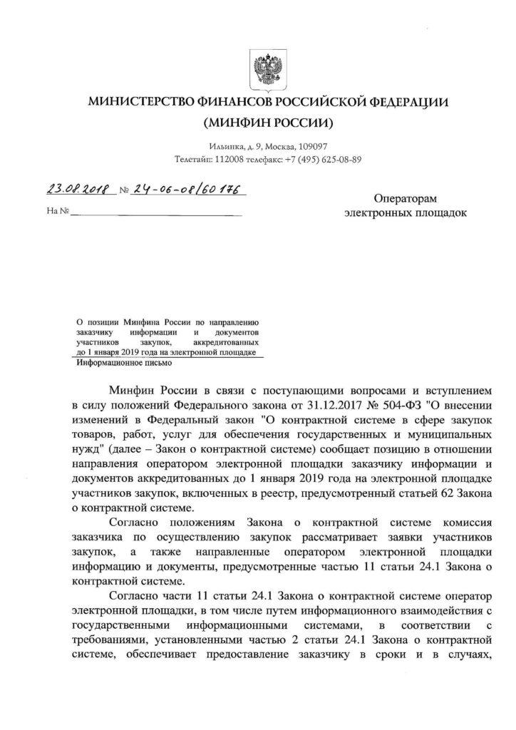 Письмо Минфина от 23.08.18 № 24-06-08/60176