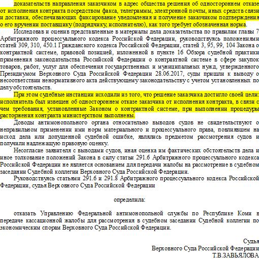 Определение ВС РФ от 11.12.2019 N 301-ЭС19-22283